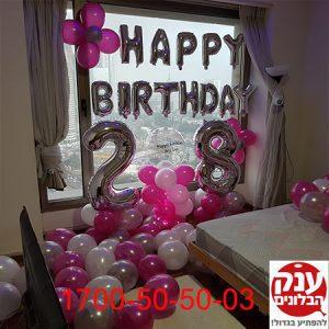 סידור חדר יום הולדת 28