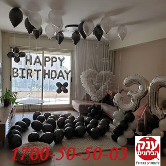 יום הולדת 30 מושלם