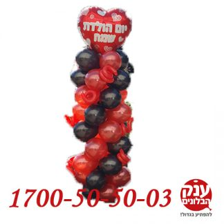 סטנד בלונים יום הולדת שמח שחור אדום