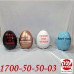 מתנה ליום אהבה ביצת הפתעה