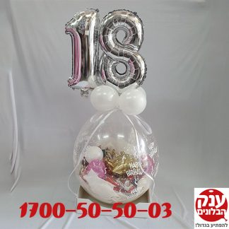בלון מתנה 18 יום הולדת