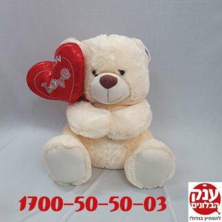 דובי פרווה 50 מחזיק לב