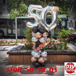 זר בלונים ליום הולדת 50