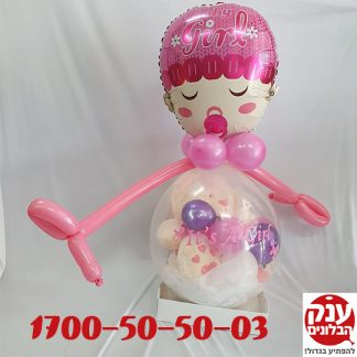 מתנה לתינוקת שנולדה בלון הפתעה מושלם