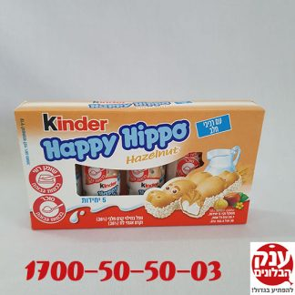 Happy Hippo kinder קינדר היפו