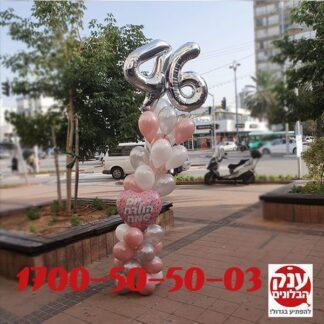 זר בלונים הליום ליום הולדת 46
