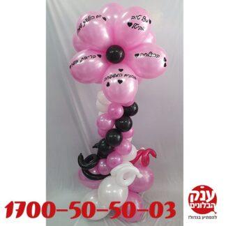 סטנד בלונים פרח מעוצב עם הקדשות על הבלונים